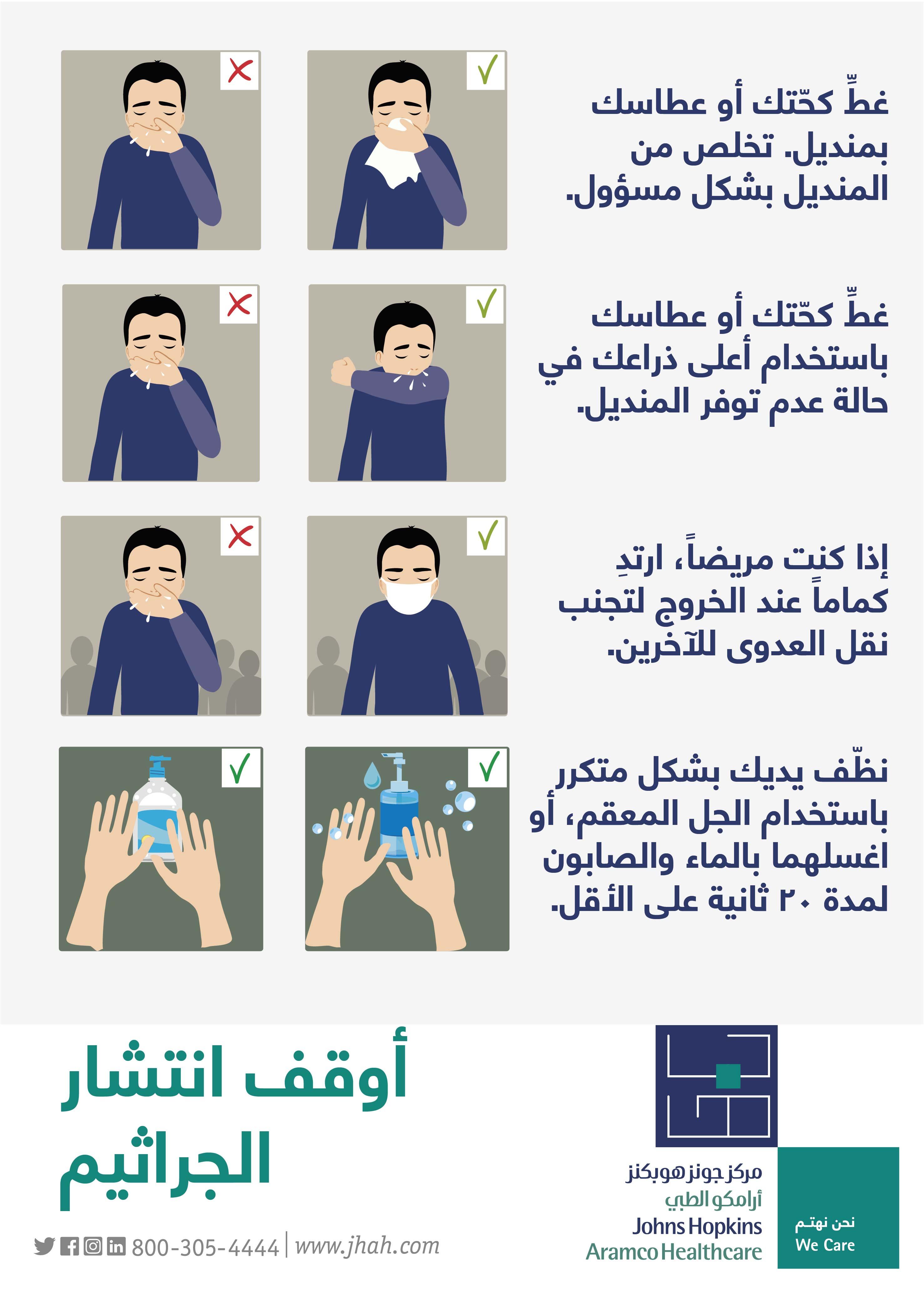 https://www.jhah.com/media/2914/news-novel-coronavirus-2019-ncov-stop-the-spread-arabic.jpg